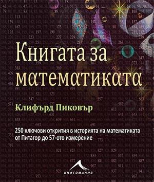 Книгата за математиката