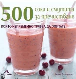 500 сока и смутита за пречистване, които непременно трябва да опитате