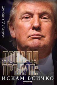 Доналд Тръмп: Искам всичко