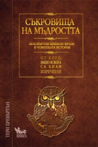 Съкровища на мъдростта. Безсмъртни крилати фрази в човешката история