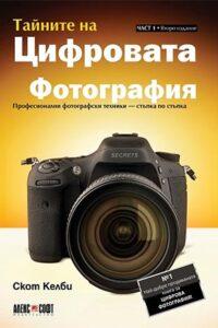 Тайните на цифровата фотография. Част 1