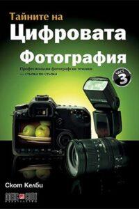 Тайните на цифровата фотография. Част 3