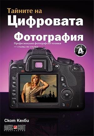 Тайните на цифровата фотография. Част 4