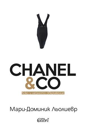 Chanel & Co. Коко и нейното обкръжение