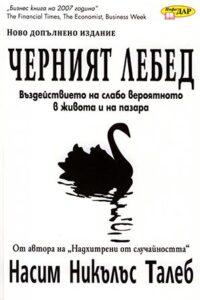 Черният лебед. Въздействието на слабо вероятното в живота и на пазара
