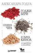 Годжи бери, семена чиа и зърна киноа