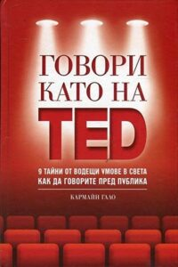 Говори като на TED. 9 тайни от водещи умове в света как да говорите пред публика