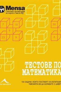 Mensa. Тестове по математика. 150 задачи