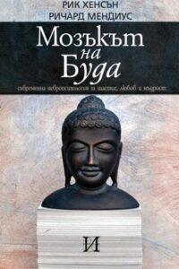 Мозъкът на Буда. Съвременна невропсихология за щастие, любов и мъдрост
