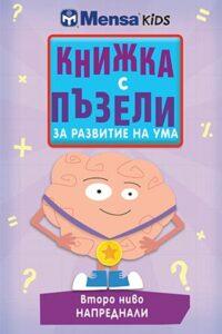 Книжка с пъзели за развитие на ума. Второ ниво: Напреднали