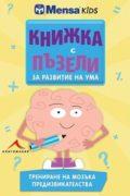Книжка с пъзели за развитие на ума. Трениране на мозъка: Предизвикателства
