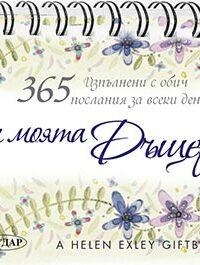 365 изпълнени с обич послания за всеки ден. За моята дъщеря
