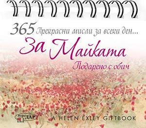365 прекрасни мисли за всеки ден. За майката