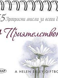 365 прекрасни мисли за всеки ден. За приятелството