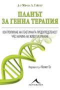 Планът за генна терапия. Контролиране на генетичната предопределеност чрез начина на живот и хранене