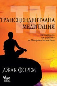 Трансцендентална медитация. Най-важното от учението на Махариши Махеш Йоги