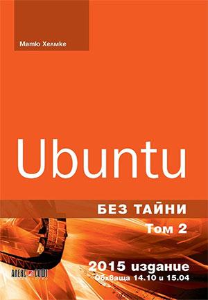 Ubuntu без тайни. Том 2