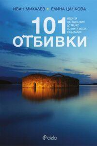 101 отбивки. Идеи за пътешествия до малко познати места в България