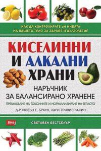 Киселинни и алкални храни. Наръчник за балансирано хранене