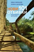 Нови 101 отбивки. Идеи за пътешествия до малко познати места в България