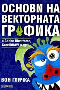 Основи на векторната графика с Adobe Illustrator, CorelDRAW и др.