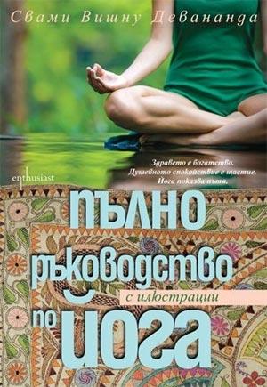 Пълно ръководство по йога (с илюстрации)