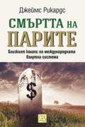 Смъртта на парите. Близкият колапс на международната валутна система