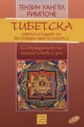 Тибетска медитация за вътрешен мир и радост + CD