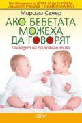 Ако бебетата можеха да говорят. Погледът на психоаналитика