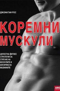 Коремни мускули