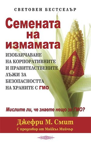 Семената на измамата. Изобличаване на корпоративните и правителствените лъжи за безопасността на храните с ГМО