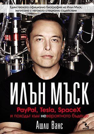 Илън Мъск. PayPal, Tesla, SpaceX и походът към невероятното бъдеще