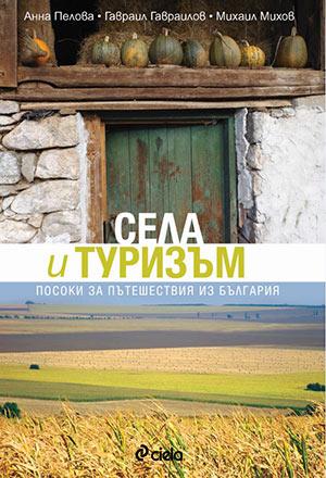 Села и туризъм. Посоки за пътешествия из България