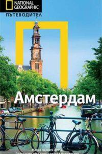 Амстердам. Пътеводител