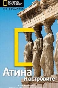 Атина и островите. Пътеводител