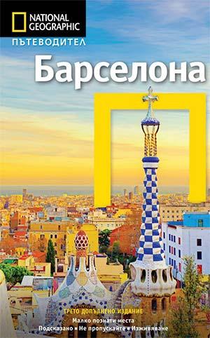 Барселона. Пътеводител