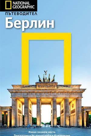 Берлин. Пътеводител