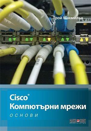 Cisco. Компютърни мрежи. Основи