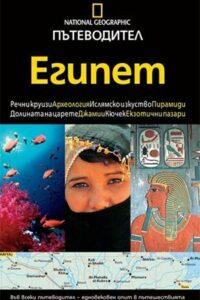 Египет. Пътеводител