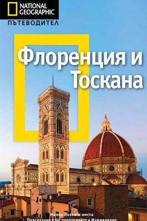 Флоренция и Тоскана. Пътеводител