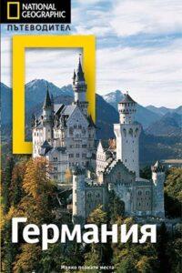 Германия. Пътеводител