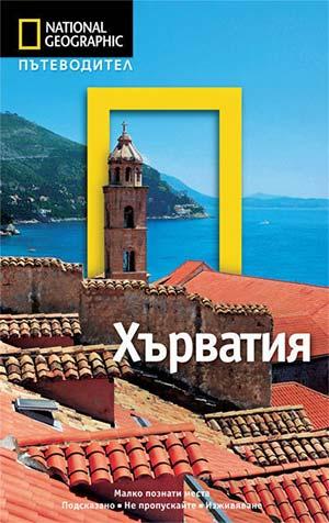 Хърватия. Пътеводител