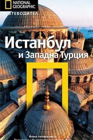 Истанбул и Западна Турция. Пътеводител