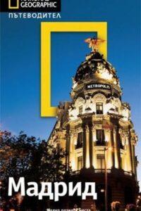Мадрид. Пътеводител