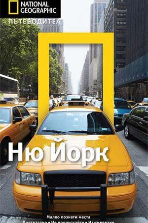 Ню Йорк. Пътеводител