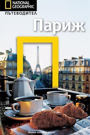 Париж. Пътеводител
