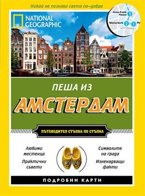 Пеша из Амстердам. Пътеводител