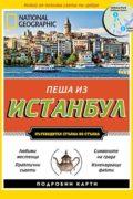 Пеша из Истанбул. Пътеводител
