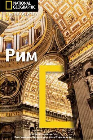 Рим. Пътеводител