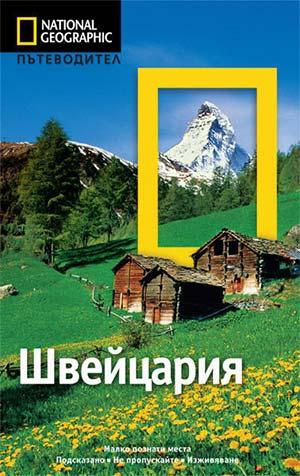 Швейцария. Пътеводител